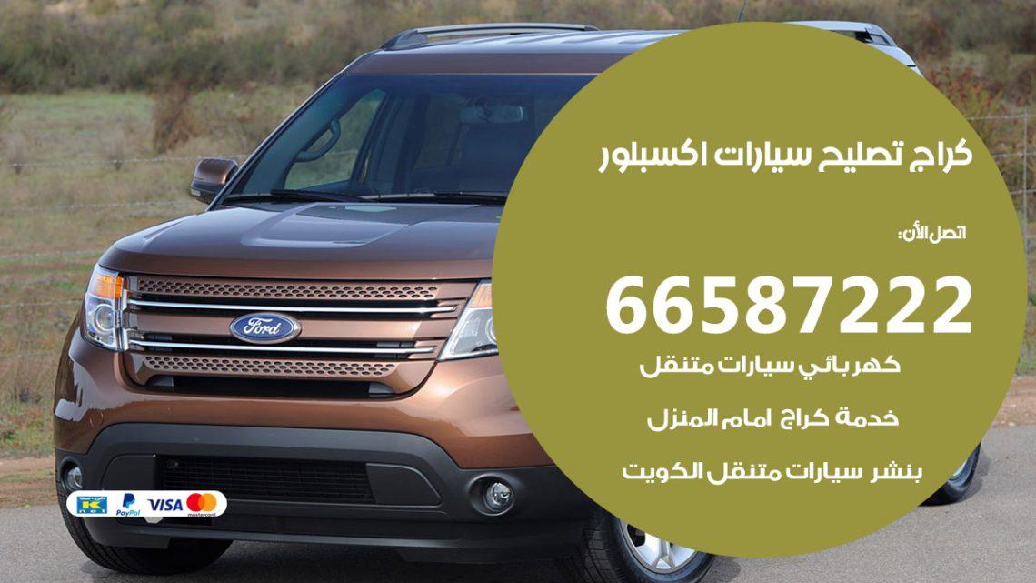 كراج متخصص اكسبلور / 55775058 / خدمة تصليح سيارات اكسبلور الكويت