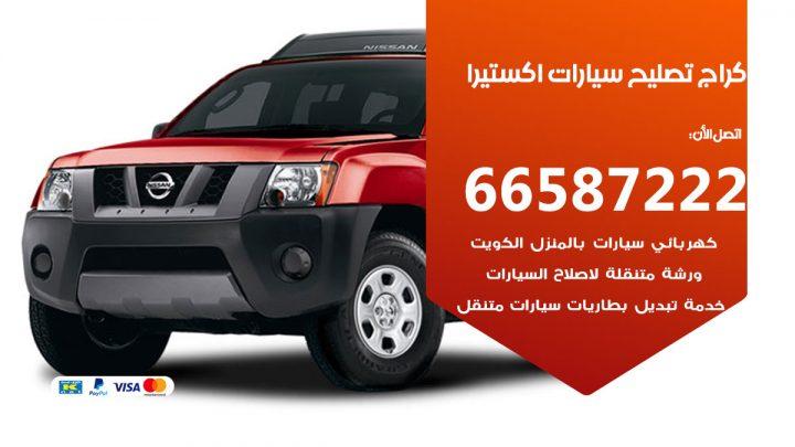 كراج متخصص اكستيرا / 55775058 / خدمة تصليح سيارات اكستيرا الكويت