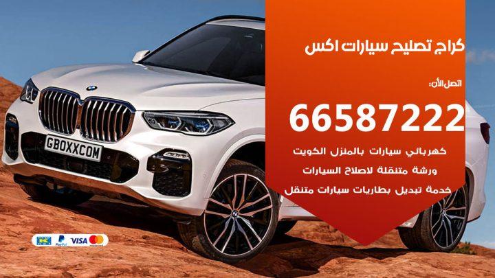 كراج متخصص اكس / 55775058 / خدمة تصليح سيارات اكس الكويت