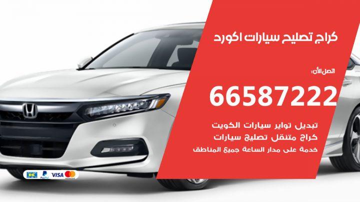 كراج متخصص اكورد / 55775058 / خدمة تصليح سيارات اكورد الكويت