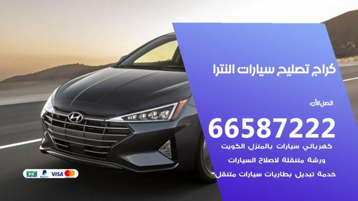 كراج متخصص النترا / 55775058 / خدمة تصليح سيارات النترا الكويت