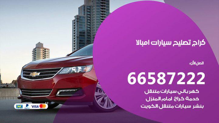 كراج متخصص امبالا / 55775058 / خدمة تصليح سيارات امبالا الكويت