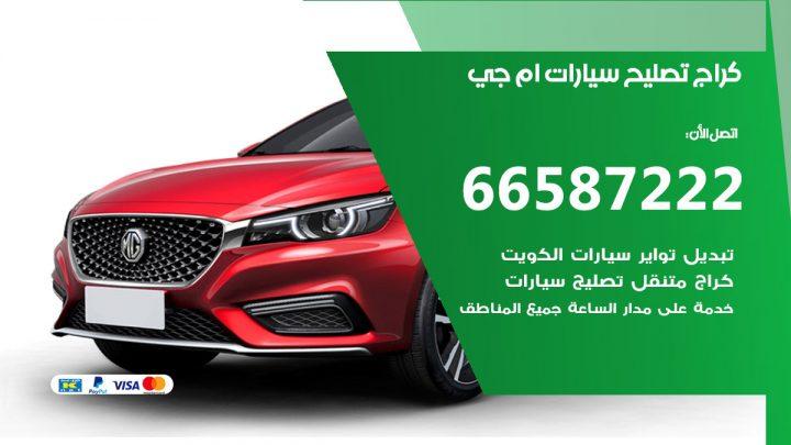 كراج متخصص ام جي  / 55775058 / خدمة تصليح سيارات ام جي  الكويت