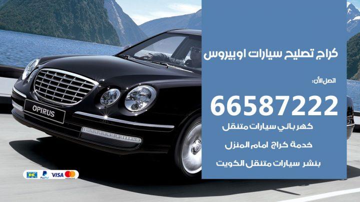 كراج متخصص اوبيروس / 55775058 / خدمة تصليح سيارات اوبيروس الكويت