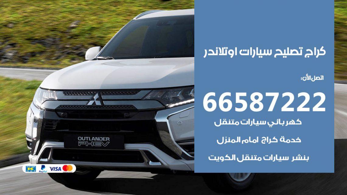 كراج متخصص اوتلاندر / 55775058 / خدمة تصليح سيارات اوتلاندر الكويت