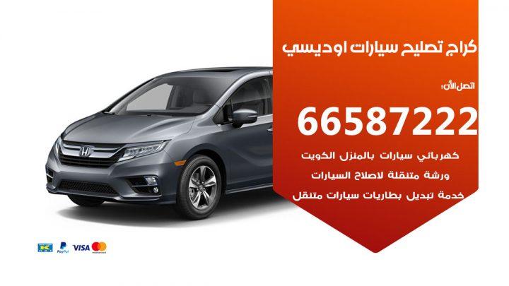 كراج متخصص اوديسي / 55775058 / خدمة تصليح سيارات اوديسي الكويت
