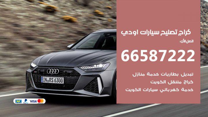 كراج متخصص اودي / 55775058 / خدمة تصليح سيارات اودي الكويت