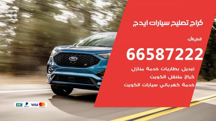 كراج متخصص ايدج / 55775058 / خدمة تصليح سيارات ايدج الكويت