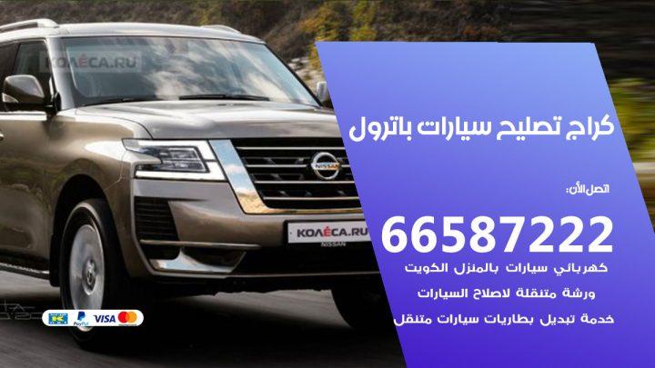 كراج متخصص باترول / 55775058 / خدمة تصليح سيارات باترول الكويت