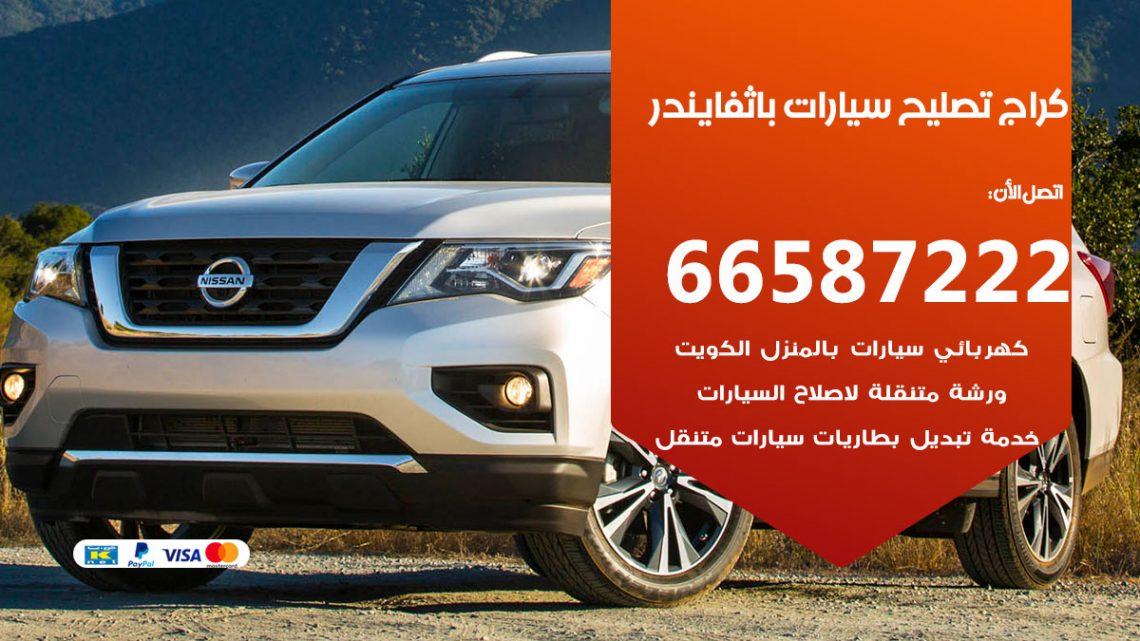 كراج متخصص باثفايندر / 55775058 / خدمة تصليح سيارات باثفايندر الكويت