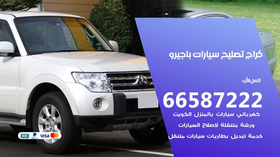 كراج متخصص باجيرو / 55775058 / خدمة تصليح سيارات باجيرو الكويت