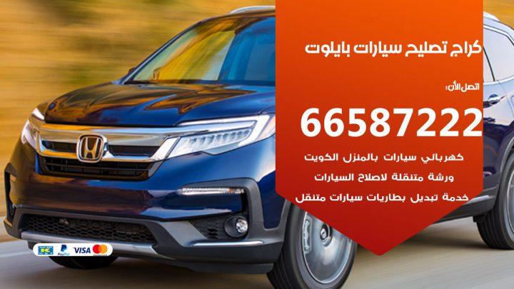 كراج متخصص بايلوت / 55775058 / خدمة تصليح سيارات بايلوت الكويت