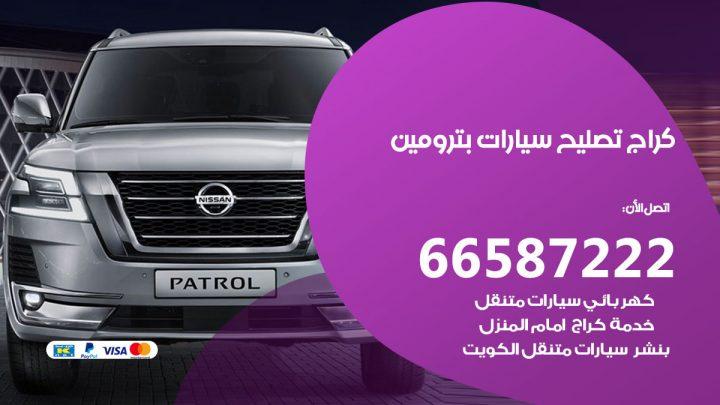 كراج متخصص بترومين / 55775058 / خدمة تصليح سيارات بترومين الكويت