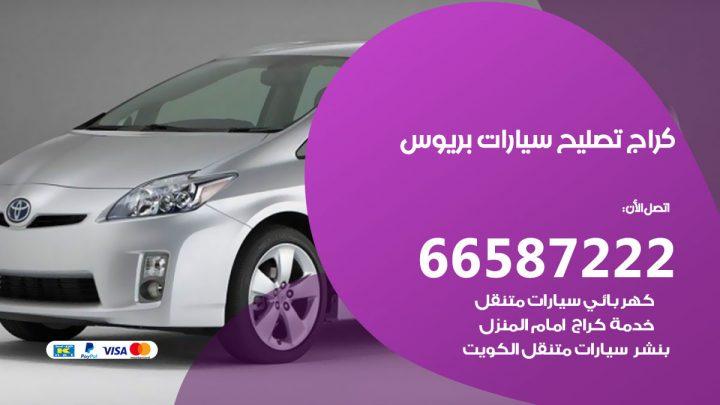 كراج متخصص بريوس / 55775058 / خدمة تصليح سيارات بريوس الكويت