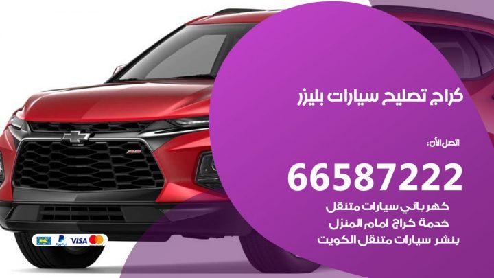 كراج متخصص بليزر / 55775058 / خدمة تصليح سيارات بليزر الكويت