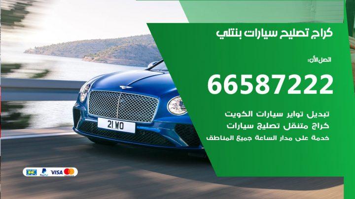 كراج متخصص بنتلي / 55775058 / خدمة تصليح سيارات بنتلي الكويت
