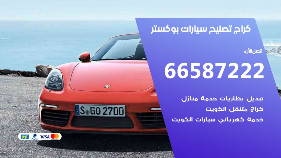 كراج متخصص بوكستر / 55775058 / خدمة تصليح سيارات بوكستر الكويت