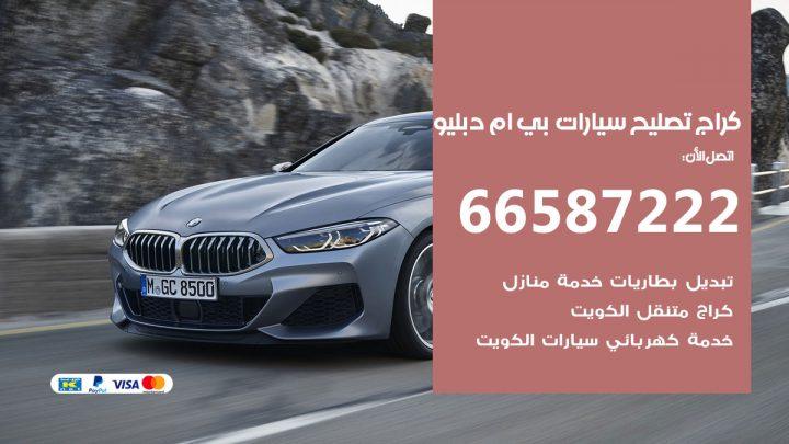 كراج متخصص بي ام دبليو / 55775058 / خدمة تصليح سيارات بي ام دبليو الكويت
