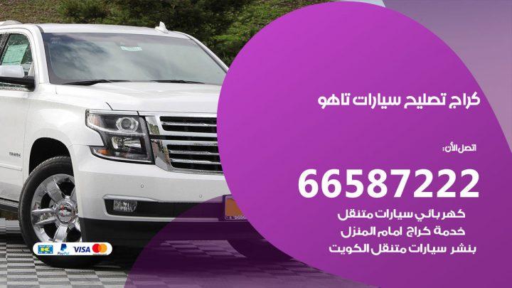 كراج متخصص تاهو / 55775058 / خدمة تصليح سيارات تاهو الكويت