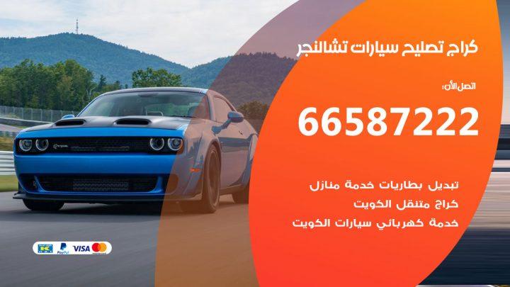 كراج متخصص تشالنجر/ 55775058 / خدمة تصليح سيارات تشالنجر الكويت