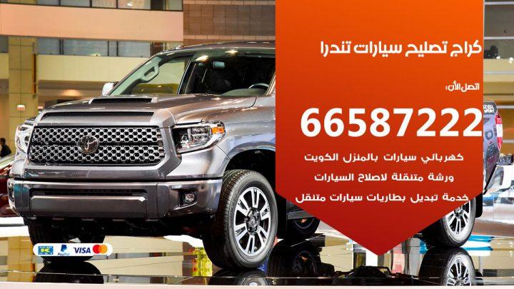 كراج متخصص تندرا / 55775058 / خدمة تصليح سيارات تندرا الكويت