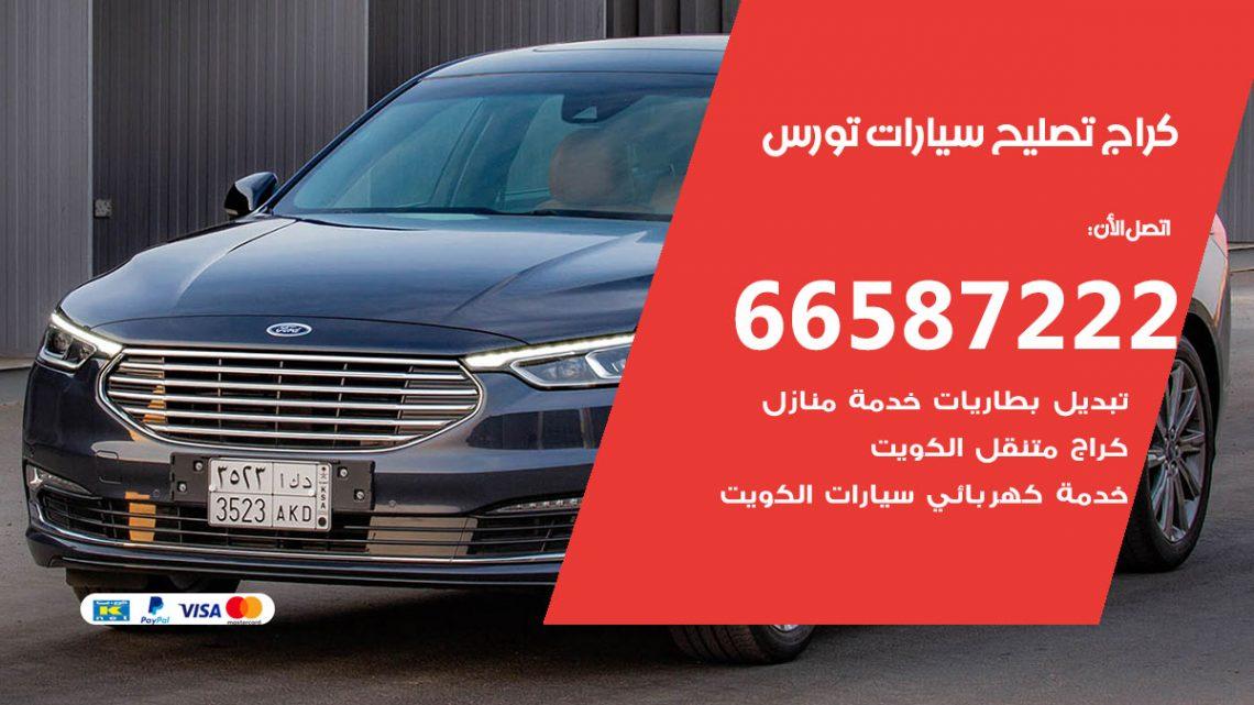 كراج متخصص تورس / 55775058 / خدمة تصليح سيارات تورس الكويت