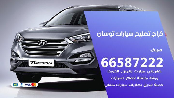 كراج متخصص توسان / 55775058 / خدمة تصليح سيارات توسان الكويت
