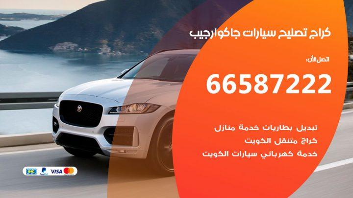كراج متخصص جاكوار جيب / 55775058 / خدمة تصليح سيارات جاكوار جيب الكويت