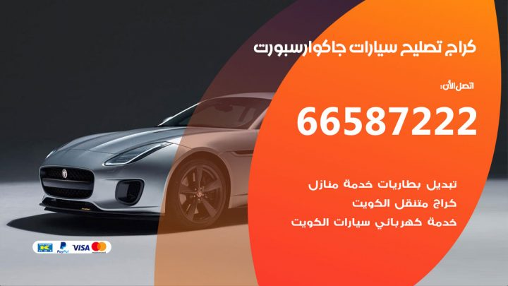 كراج متخصص جاكوار سبورت / 55775058 / خدمة تصليح سيارات جاكوار سبورت الكويت