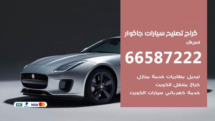 كراج متخصص جاكوار / 55775058 / خدمة تصليح سيارات جاكوار الكويت