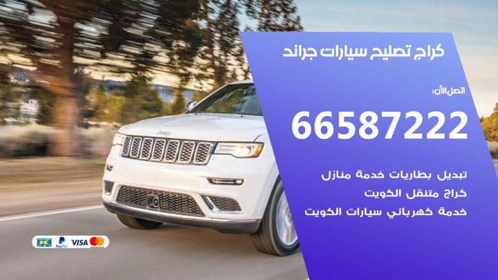 كراج متخصص جراند / 55775058 / خدمة تصليح سيارات جراند الكويت
