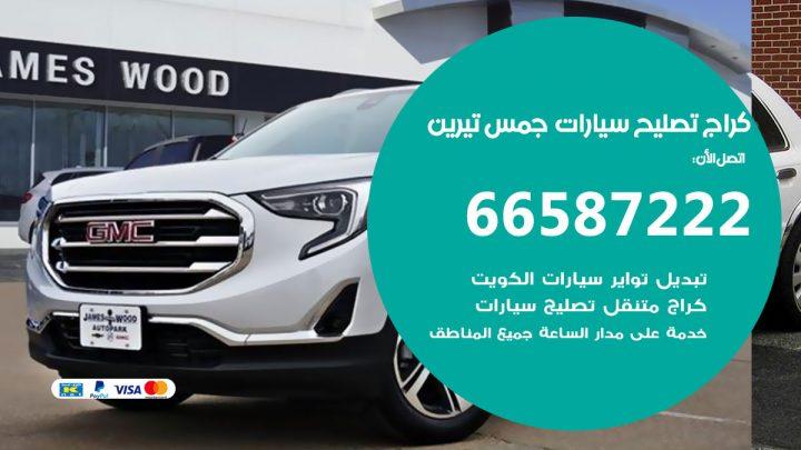 كراج متخصص جمس تيرين / 55775058 / خدمة تصليح سيارات جمس تيرين الكويت