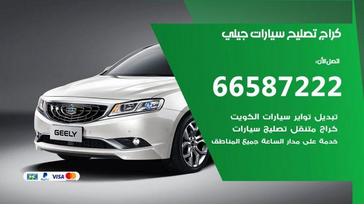 كراج متخصص جيلي / 55775058 / خدمة تصليح سيارات جيلي الكويت