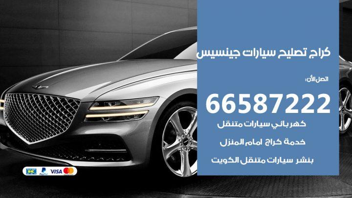 كراج متخصص جينسيس / 55775058 / خدمة تصليح سيارات جينسيس الكويت