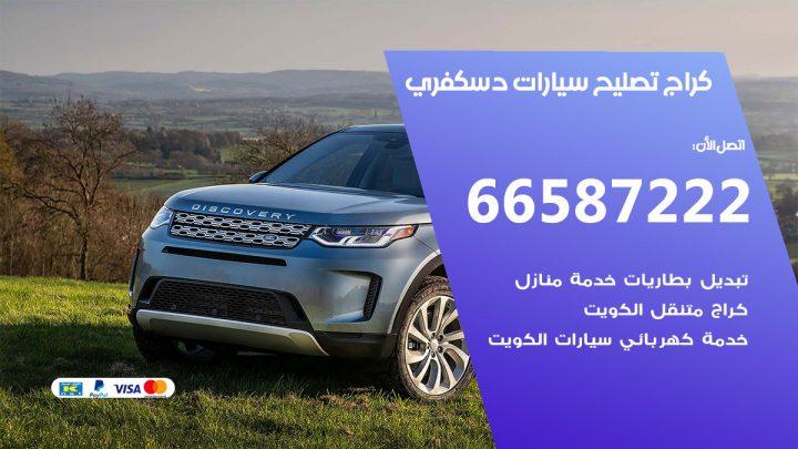 كراج متخصص دسكفري / 55775058 / خدمة تصليح سيارات دسكفري الكويت