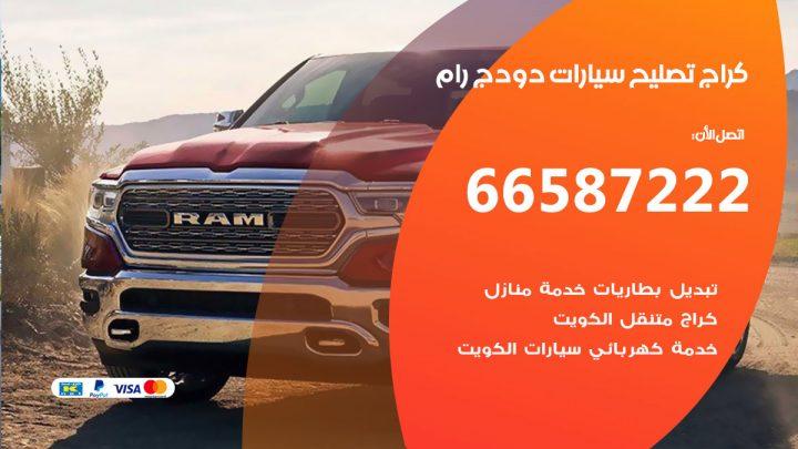 كراج متخصص دودج رام / 55775058 / خدمة تصليح سيارات دودج رام الكويت