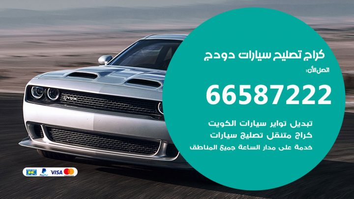 كراج متخصص دودج / 55775058 / خدمة تصليح سيارات دودج الكويت