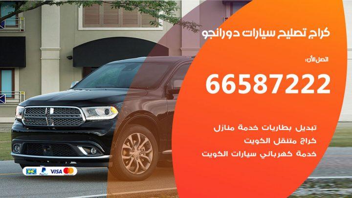كراج متخصص دورانجو / 55775058 / خدمة تصليح سيارات دورانجو الكويت