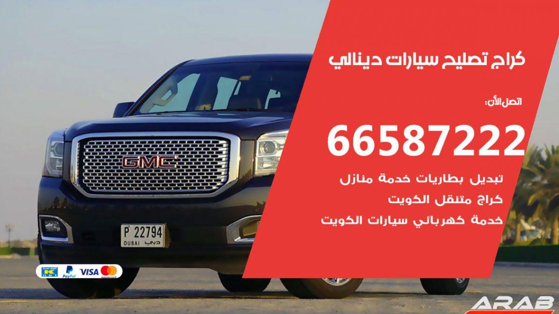 كراج متخصص دينالي / 55775058 / خدمة تصليح سيارات دينالي الكويت