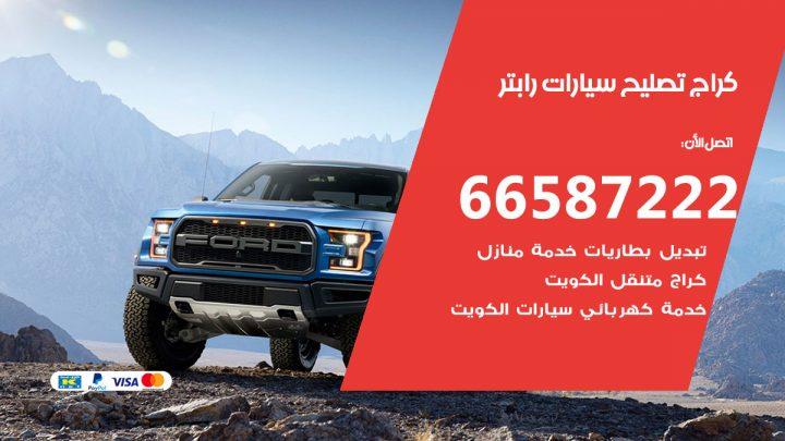 كراج متخصص رابتر / 55775058 / خدمة تصليح سيارات رابتر الكويت