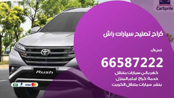 كراج متخصص راش / 55775058 / خدمة تصليح سيارات راش الكويت