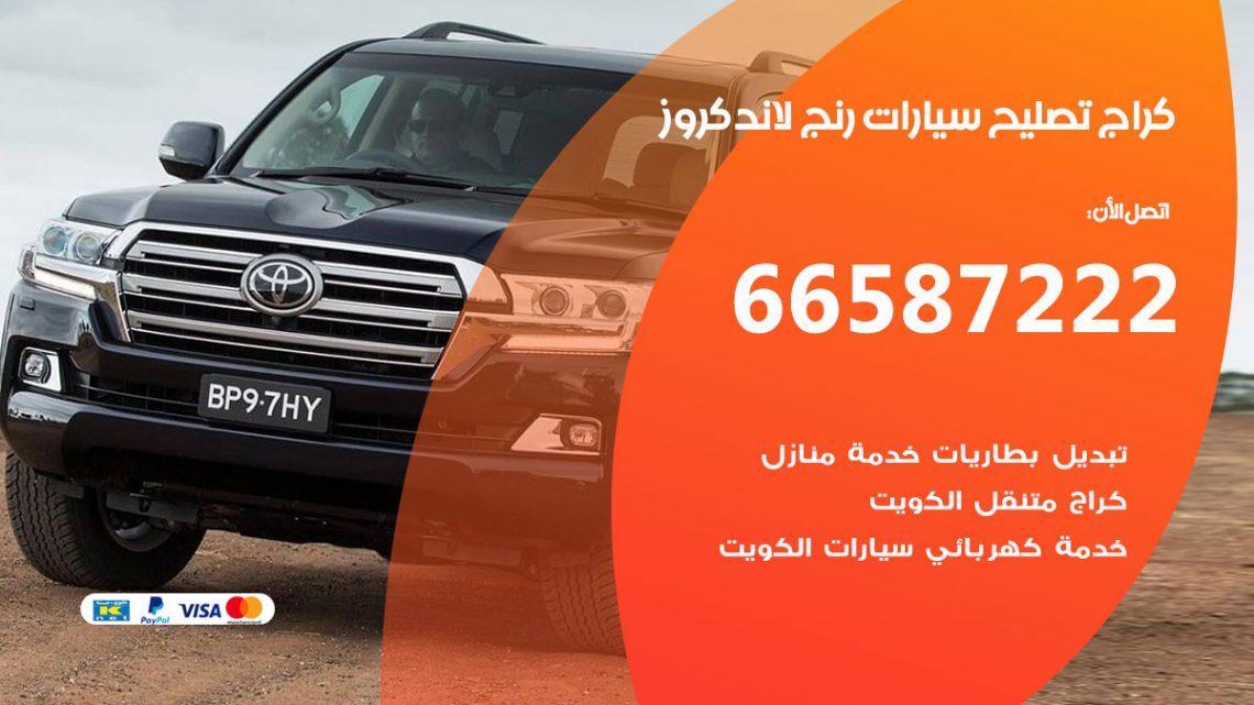 كراج متخصص رنج لاند كروز / 55775058 / خدمة تصليح سيارات رنج لاند كروز الكويت
