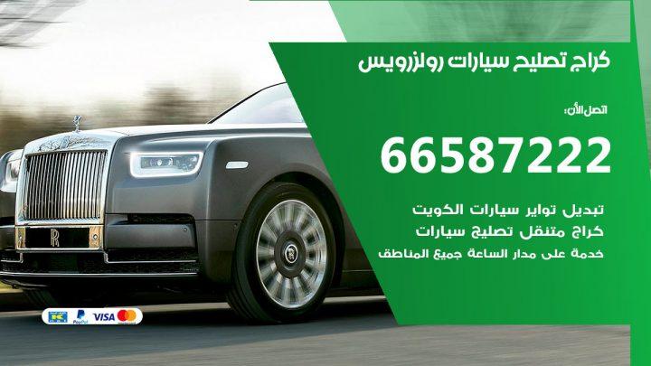 كراج متخصص رولزرويس / 55775058 / خدمة تصليح سيارات رولزرويس الكويت