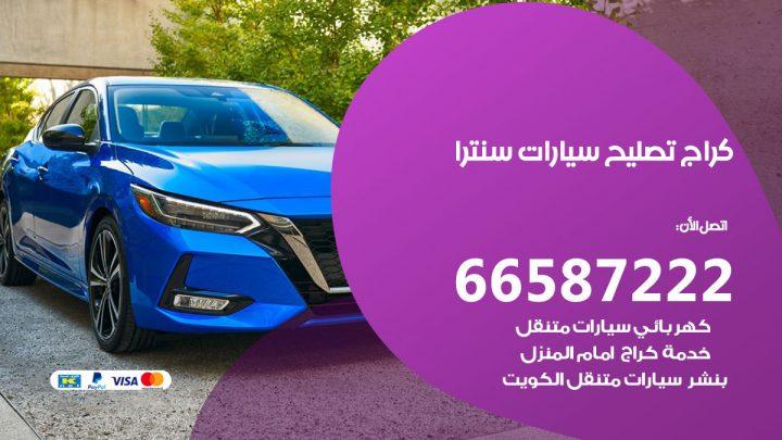 كراج متخصص سنترا / 55775058 / خدمة تصليح سيارات سنترا الكويت