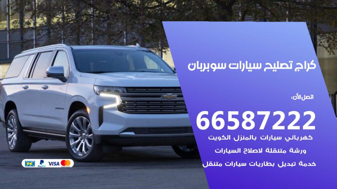 كراج متخصص سوبربان / 55775058 / خدمة تصليح سيارات سوبربان الكويت