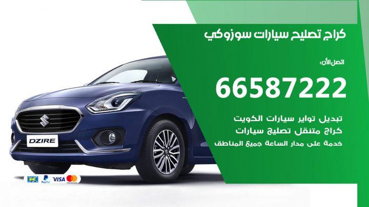كراج متخصص سوزوكي / 55775058 / خدمة تصليح سيارات سوزوكي الكويت