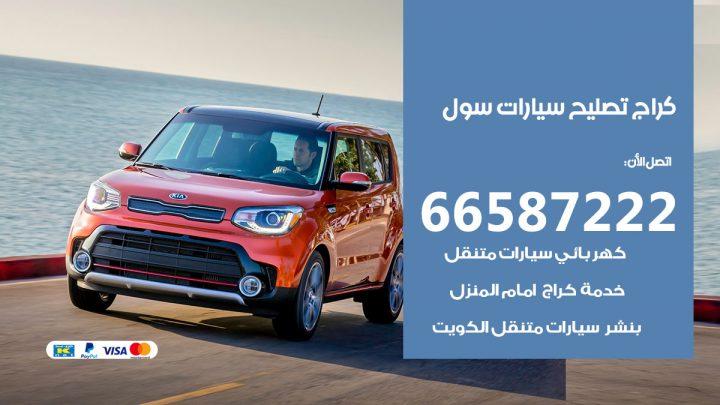 كراج متخصص سول / 55775058 / خدمة تصليح سيارات سول الكويت