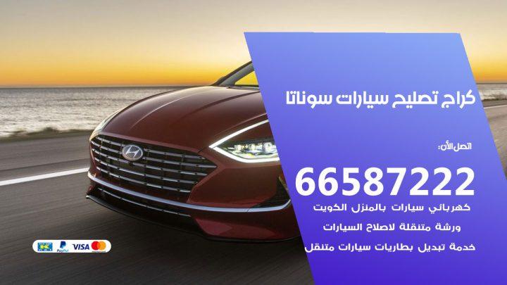 كراج متخصص سوناتا / 55775058 / خدمة تصليح سيارات سوناتا الكويت