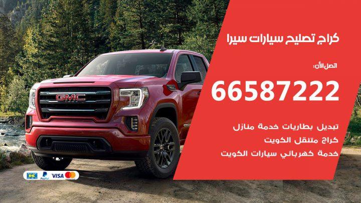 كراج متخصص سيرا / 55775058 / خدمة تصليح سيارات سيرا الكويت