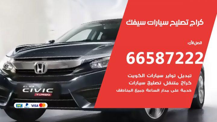 كراج متخصص سيفك / 55775058 / خدمة تصليح سيارات سيفك الكويت